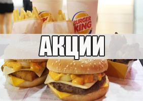 Акции в Бургер Кинге