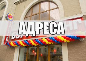 Адреса филиалов Бургер Кинга