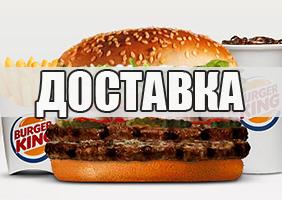 Доставка в Бургер Кинге