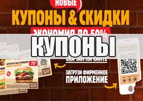 Купоны Burger King