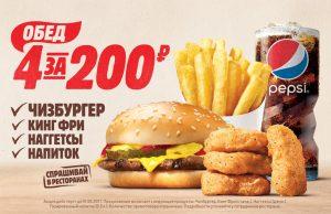 Акция 4 за 200 в Бургер Кинге