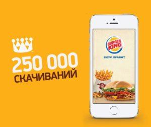Бургер Кинг Приложение Скачать Бесплатно - фото 4